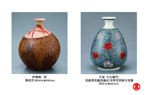 日本陶芸美術中面